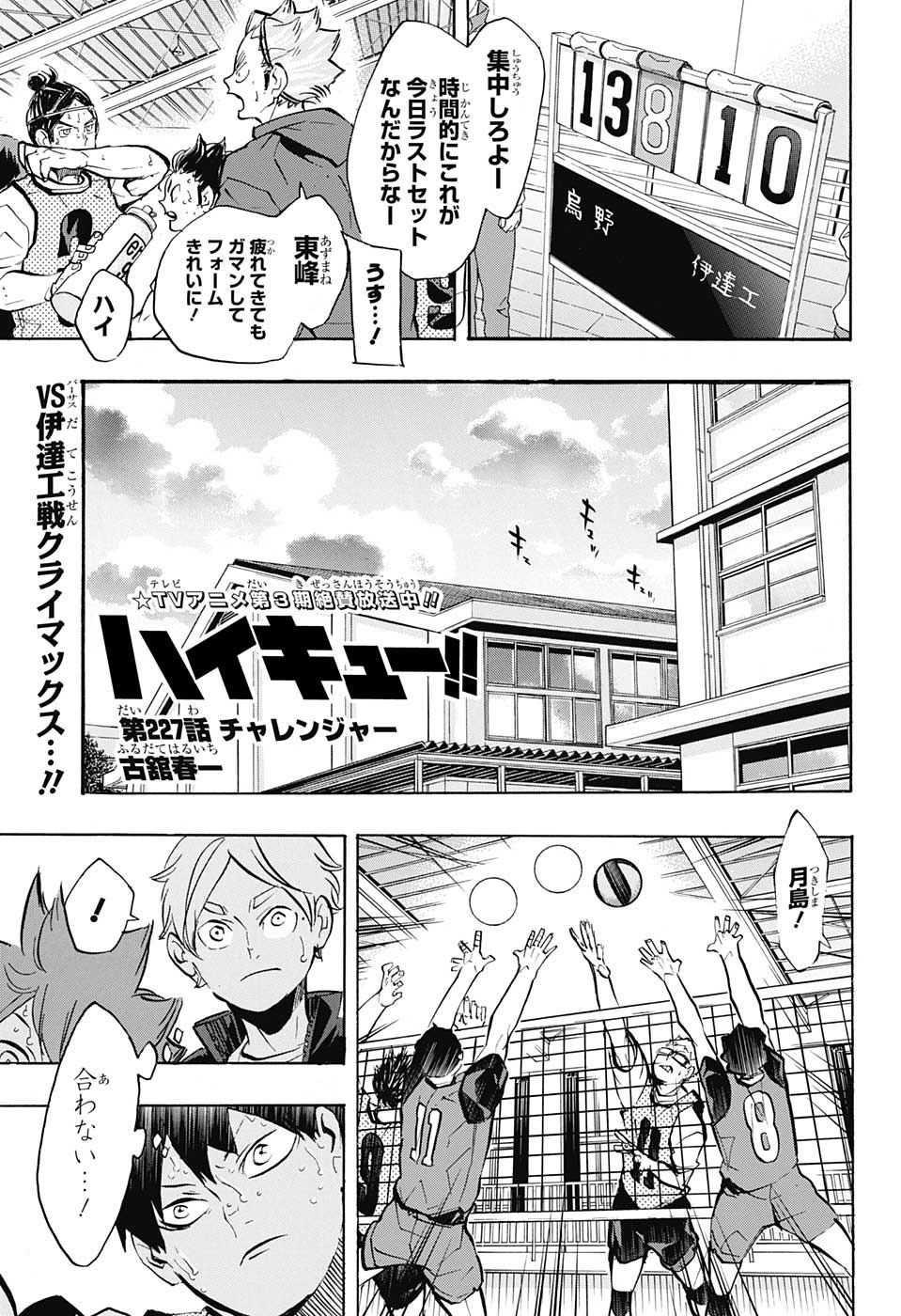 Challenger (Tokyo Nationals Arc)