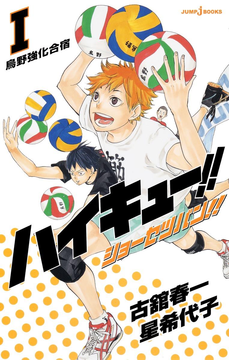 Haikyuu!! Shotutestuban!! Volume 1 cover.jpg