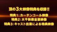 """ハイパープロジェクション演劇「ハイキュー!!」""""進化の夏""""BD&DVD PV"""