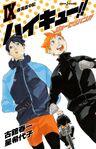 Haikyū!! Shōsetsuban!! 9: The Road to Spring High