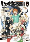 Volume 9 with Drama CD packaging