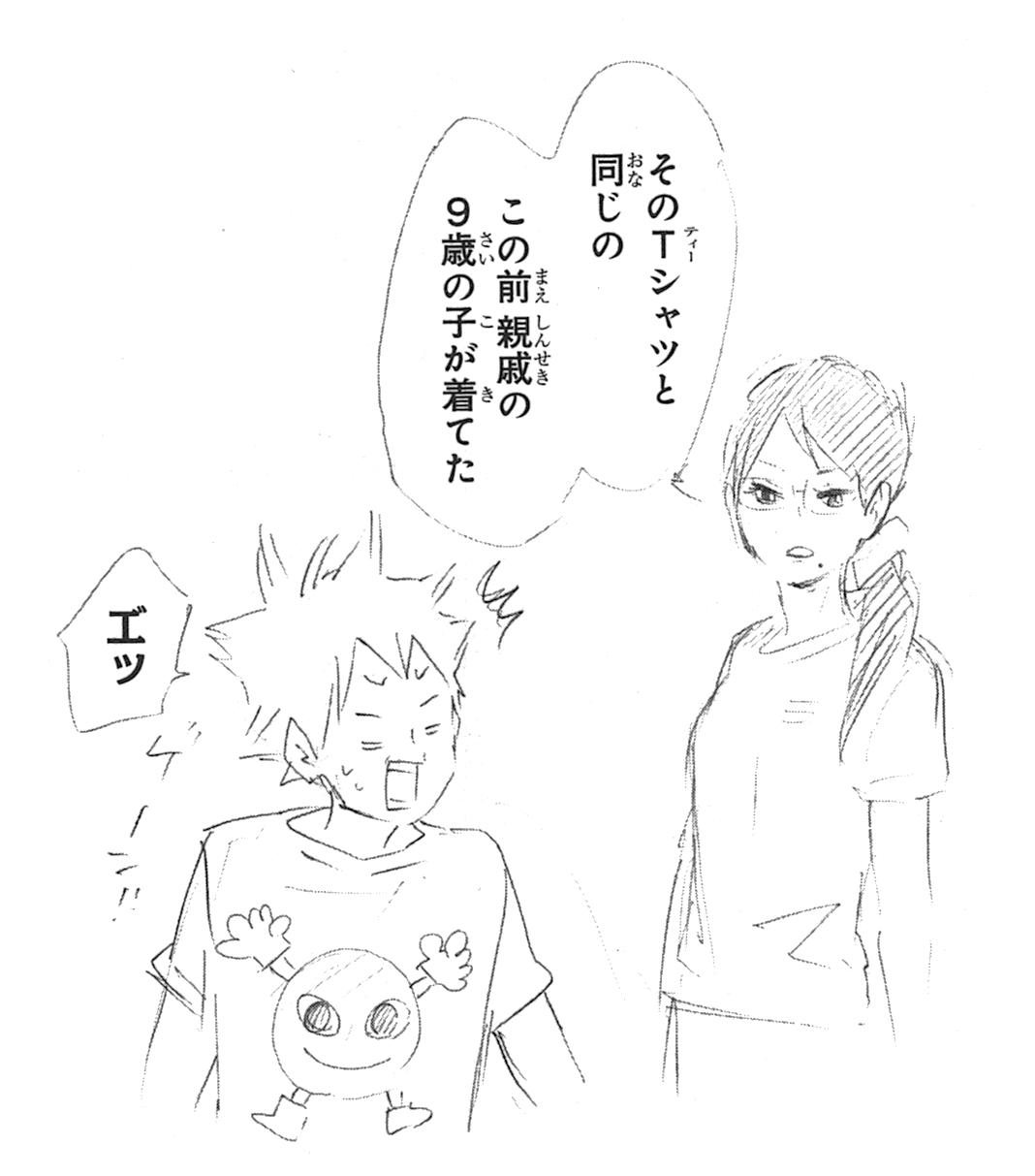 Shimizu on Hinata's T-shirt.png