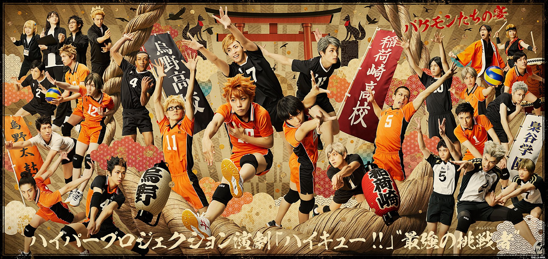 Saikyou no challenger poster 2.jpg