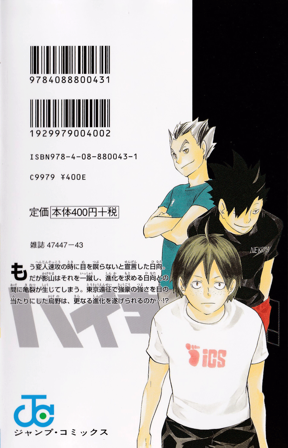 Volume 10 Back Cover.png