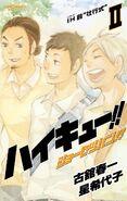 Haikyū!! Shōsetsuban!! 2: Pep Rally before the Inter-High