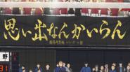 Inarizaki banner s4-e24-1