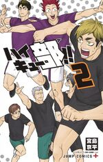Haikyu Bu vol02.jpg