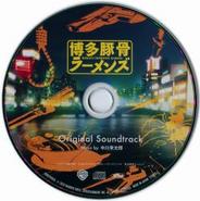 HTR Original Soundtrack CD