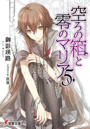 Hakomari-vol-5-cover.jpg