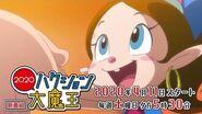 TVアニメ『ハクション大魔王2020』PV(カン太郎ver