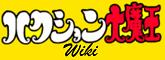 Hakushon Daimaō Wiki