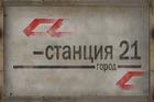 Station 21 city