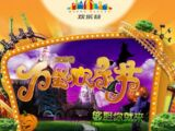 北京万圣节活动