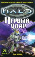 Halo Первый удар обложка