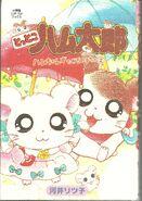 Gozaimachu-volume2-cover
