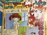 Tottoko Hamutaro Anime Dechu!