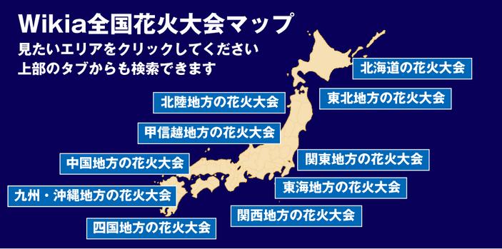 花火大会マップ