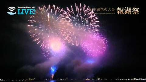 山中湖花火大会「報湖祭」2015