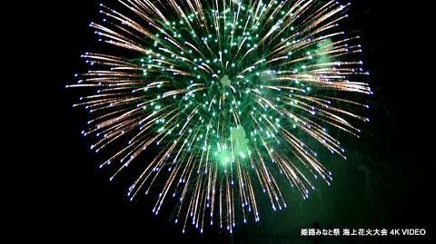 姫路みなと祭 海上花火大会 4K VIDEO