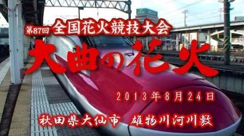 2013 大曲の花火 オープニング 津雲優 夢の空