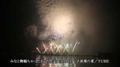 京都 みなと舞鶴ちゃったまつり花火大会2013/♪TUBE
