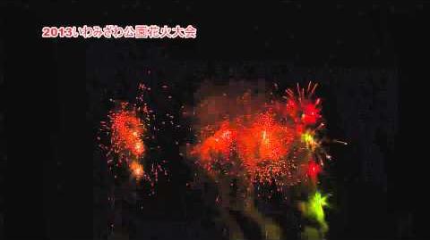2013いわみざわ公園花火大会_(圧巻の連打花火とスターマインとのコラボ)