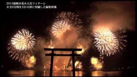 2013鹿嶋市花火大会フィナーレ