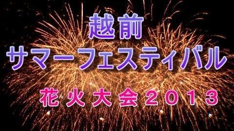 2013越前市 サマーフェスティバル 花火大会
