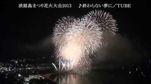 兵庫 淡路島まつり花火大会2013/♪TUBE