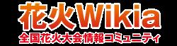 花火 Wiki
