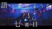 【TVアニメ『地縛少年花子くん』オープニングテーマ】No