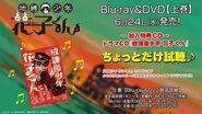 封入特典ドラマCD「放課後少年花子くん」試聴動画