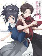 Hanamaru DVD1 JP