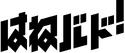 Hanebad! Logo.png
