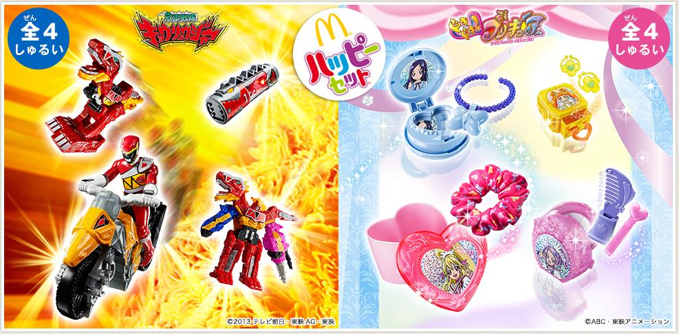 Doki Doki! Pretty Cure (McDonald's Japan, 2013)