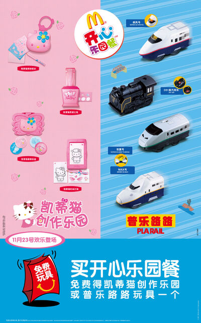 McD CN PLA Rail and Hello Kitty.jpg