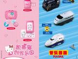 Unidentified Hello Kitty series (McDonald's China, 2011)