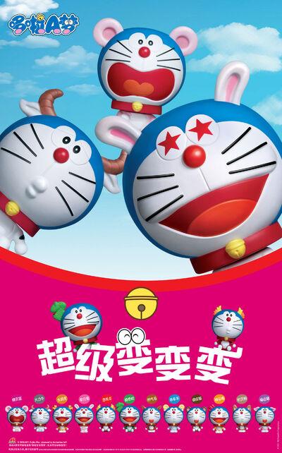 McD China Doraemon 2011.jpg