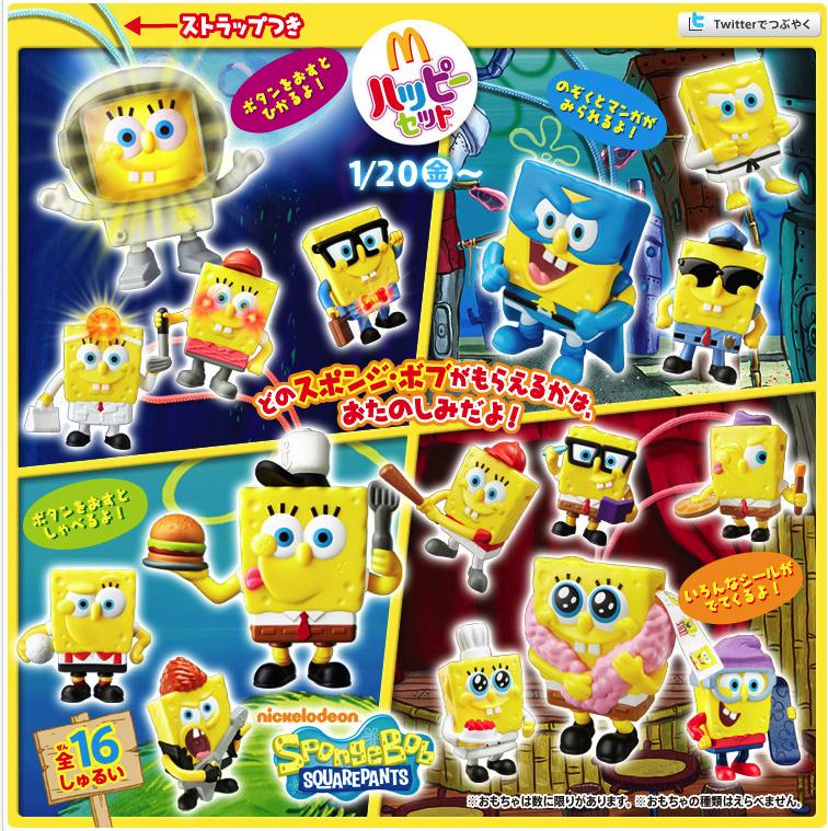 SpongeBob SquarePants (McDonald's Japan, 2012)