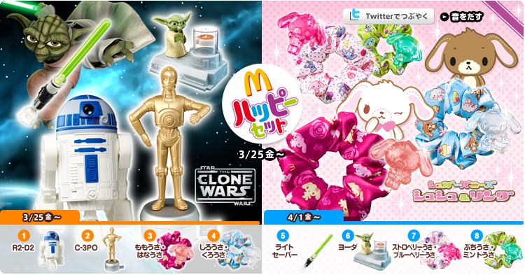 Star Wars: The Clone Wars (McDonald's Japan, 2011)
