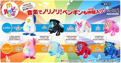 McD Japan iDog 2011.jpg