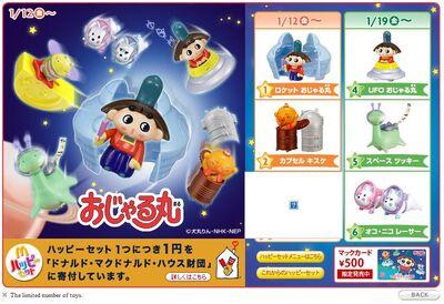 McD Japan 2007 Prince Mackaroo.jpg