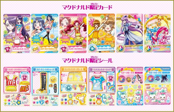 HeartCatch Pretty Cure The Movie (McDonald's Japan, 2010)