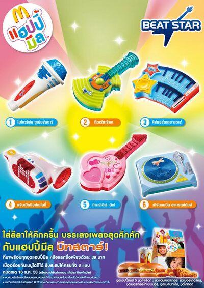 McD Thai Beat Star a.jpg