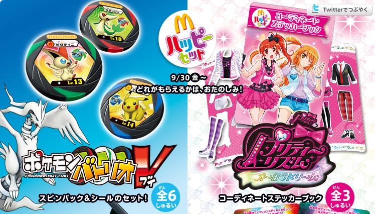 Pretty Rhythm (McDonald's Japan, 2011)