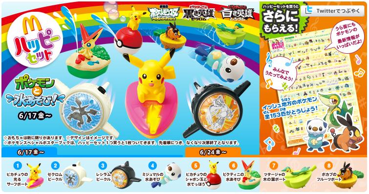 Pokémon (McDonald's Japan, 2011)