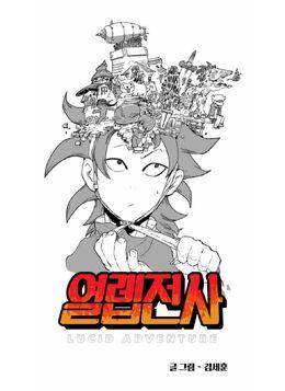 Episode 11 Cover (Korean).jpg