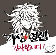 Kim Sehoon's thanks to Superplanet on (2021.03.06)