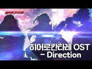 히어로칸타레 OST - APNEA - Direction (Full ver