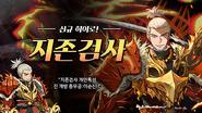 The Best Swordsman (Hero Cantare)